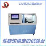 廠家直銷 CRS高壓共軌試驗檯