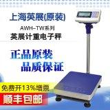 XK3150-W英展AWH-TW-FSB電子秤計重秤100kg150kg200kg貨物稱重秤