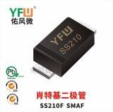 SS210F SMAF贴片肖特基二极管印字SS210 佑风微YFW品牌