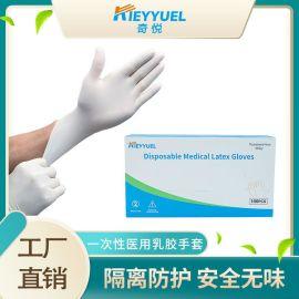 奇悦厂家直销一次性乳膠手套白色无粉100只装美容美发耐碱酸手套