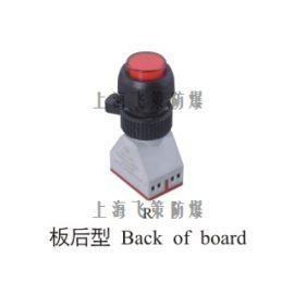 供应上海飞策8018D防爆指示灯