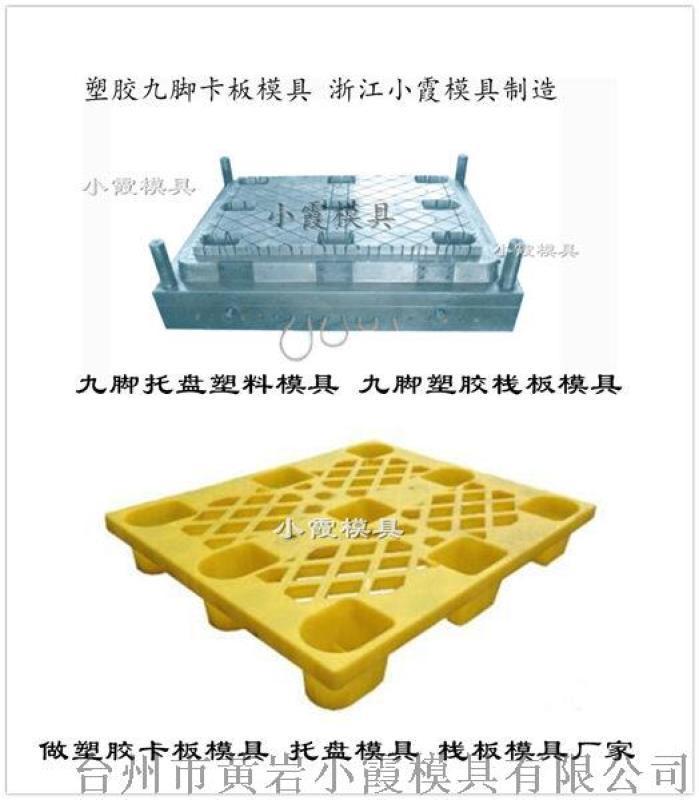 1.1米叉车单面仓垫板塑胶模具 注塑模具