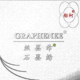 GRAPHENEE 絲墨希、石墨烯化學纖維