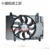 東風俊風E11K散熱器,風扇,東風俊風水箱風扇
