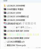 LZC8620過EMC 200W玉米燈驅動方案