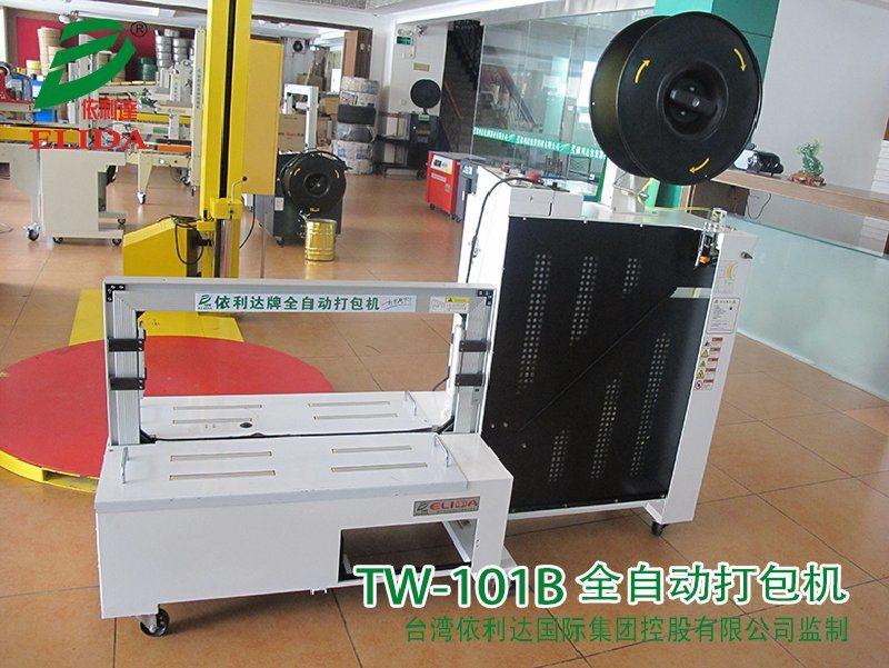 廣州冰箱高臺全自動捆包機 深圳空調低臺全自動打包機