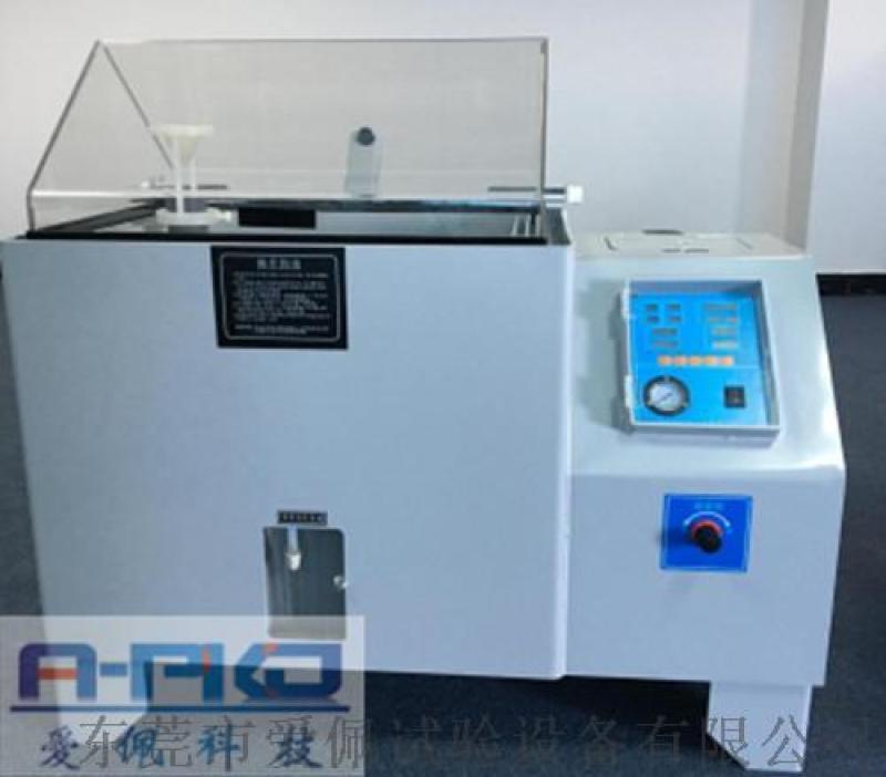 复合式盐雾试验机/多功能盐雾试验箱