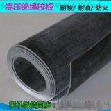供應黑色細紋橡膠板黑色絕緣膠墊