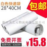 白色新料快递袋包邮可定制印刷工厂直营包装袋