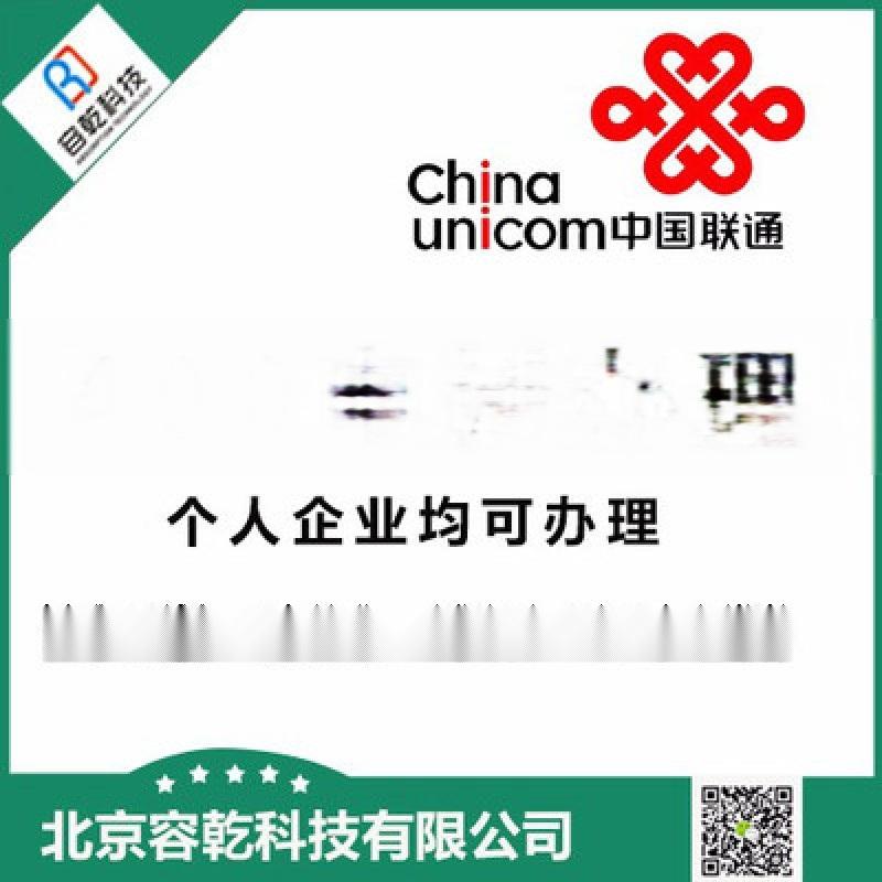 400電話 首選北京容乾科技