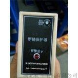 SCD-10斷鏈保護器生產廠家