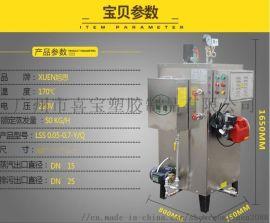 供应50公斤燃气蒸汽发生器厂家