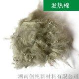 湖南创纯发热纤维棉厂家