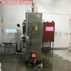 300公斤燃油蒸汽发生器 全自动免**锅炉