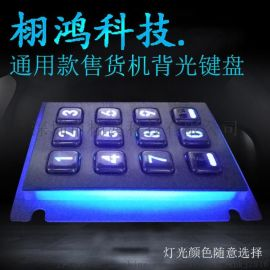 专业定制金属工业键盘