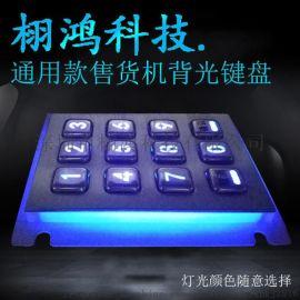 專業定製金屬工業鍵盤