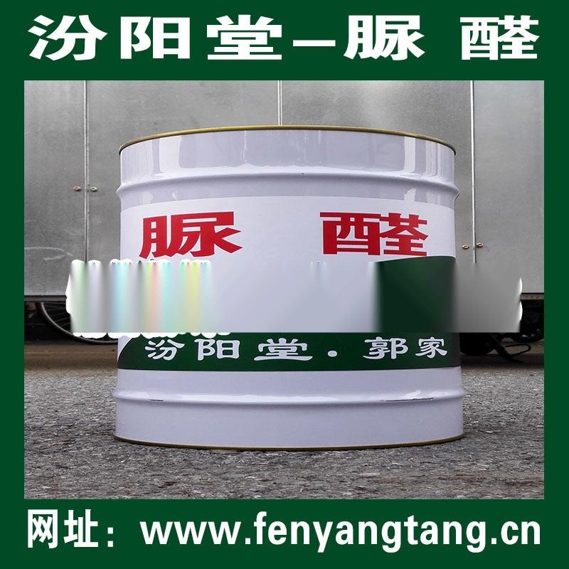 脲醛 脲醛防水涂料 脲醛防水材料