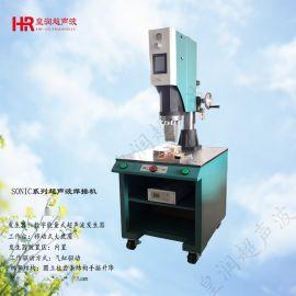 皇润SONIC1526MF超声波焊接机