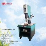皇潤SONIC1526MF超聲波焊接機