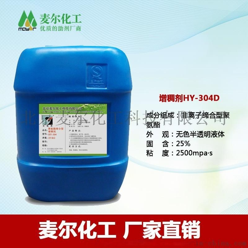 HY-304D缔合型聚氨酯增稠剂厂家