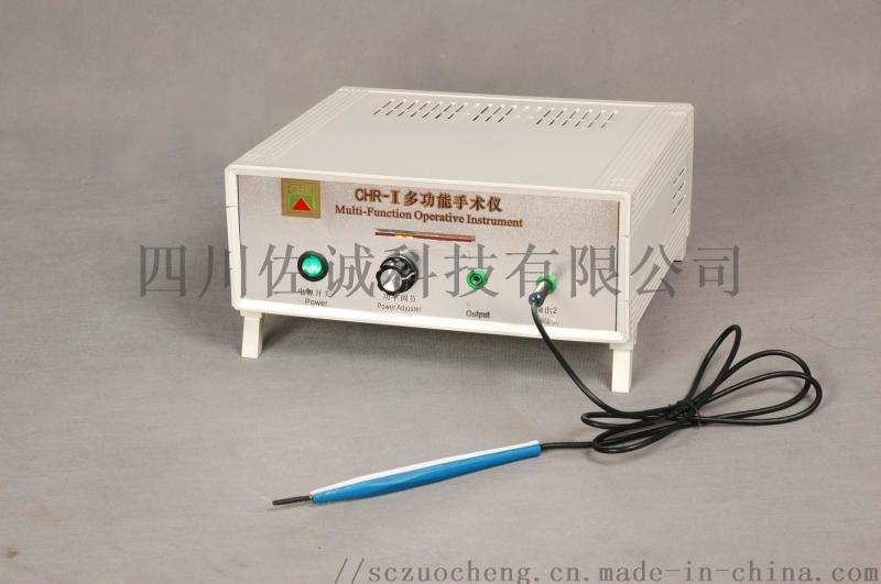 武汉春光电凝器CHR-I多功能手术仪