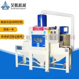 河南喷砂机 自动输送式喷砂机 复合片表面处理设备