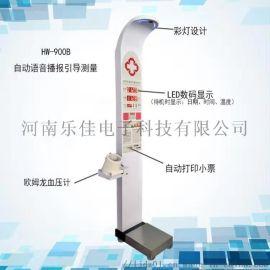医用身高体重血压测量仪 自助身高体重血压一体机