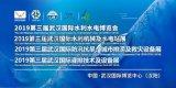 2019武汉国际灌排技术及设备展
