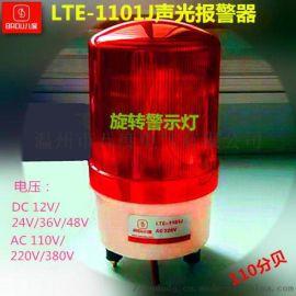 LTE-1101J旋转声光报警器