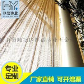 吊帘金属窗帘金属装饰网幕墙仿铜色铝合金隔断网