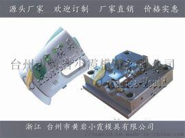 塑胶保温壶模具可定制开模