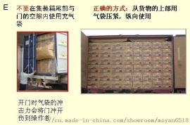 供应自贡集装箱充气囊填充袋质量可靠