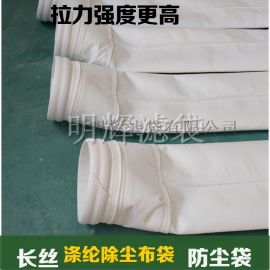 涤纶纤维长丝除尘袋聚酯除尘滤袋涤纶收尘袋