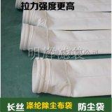滌綸纖維長絲除塵袋聚酯除塵濾袋滌綸收塵袋