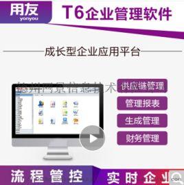 德州供應用友T6企業成本管理軟件V7.1