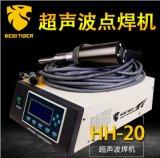 廠家直銷直流電超聲波焊接機HH-20