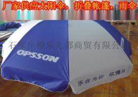 定制雨伞太阳伞厂家