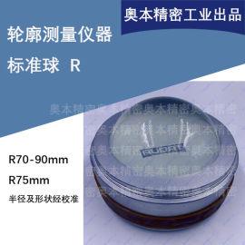 触针式轮廓仪jjf1043-2011标准球