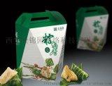 西安粽子盒_粽子礼盒包装_端午粽子包装盒定做