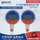 YL-821A數位遠傳壓力錶