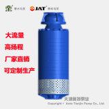 變頻高壓潛水泵,直筒式潛水泵,礦用抽水泵