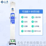 人体身高体重秤 超声波测量一体机上禾SH-900G