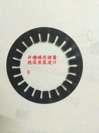 轴承预紧弹簧 碟形弹簧垫片 德国进口碟簧 碟形弹簧垫圈 德国Bauer碟簧 碟形垫圈 进口碟簧片 碟形垫片 开槽碟形弹簧  带齿碟形弹簧 膜片弹簧