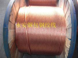 铜包钢绞线高纯度Q235低碳钢为钢芯