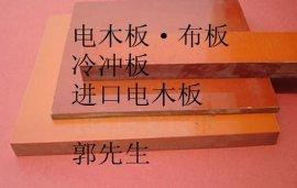 电木板.防静电电木板.黑色电木板