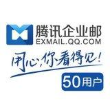 騰訊企業郵箱50用戶版