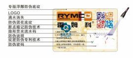 耐高温汽配标签 倾松防伪汽配标签定制