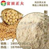 供應食品級膨化大豆粉,大豆粉