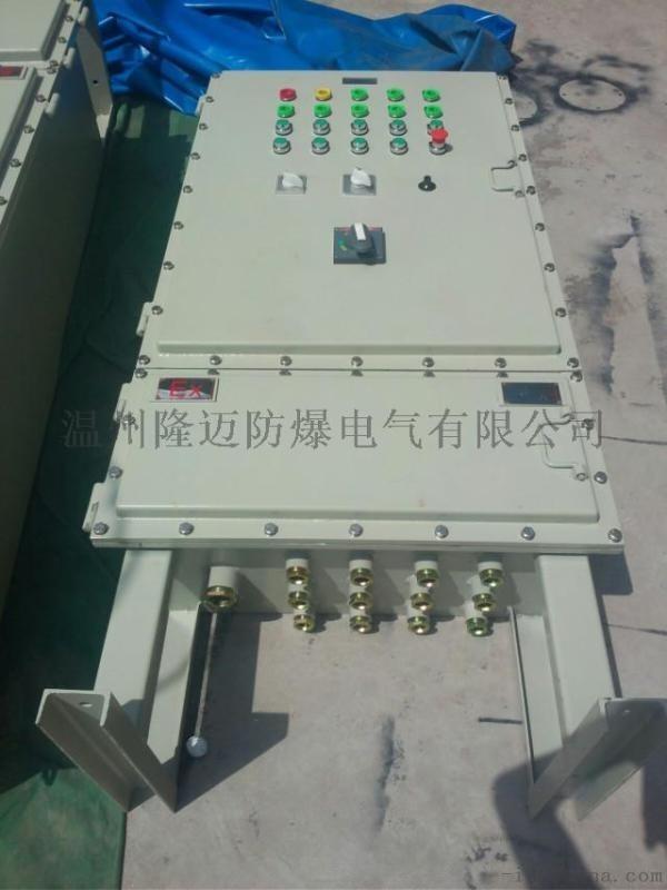 防爆配电柜 控制柜非标定做
