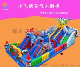 2019儿童充气滑梯新款 100平方滑梯多少钱
